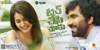 Touch Chesi Chudu Release Date Posters (15)