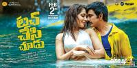 Touch Chesi Chudu Release Date Posters (2)