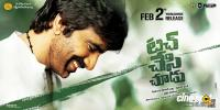 Touch Chesi Chudu Release Date Posters (3)