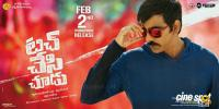 Touch Chesi Chudu Release Date Posters (7)
