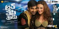 Touch Chesi Chudu Release Date Posters (8)