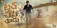 Touch Chesi Chudu Release Date Posters (9)