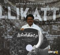 Jallikattu Movie Song Release (1)