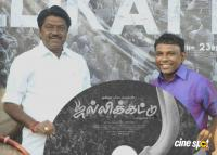 Jallikattu Movie Song Release (8)