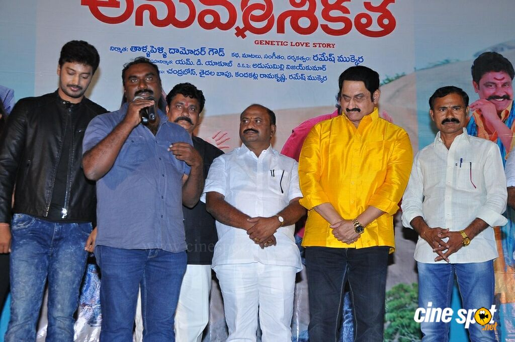 Anu Vamsi Katha Movie Audio Launch (16)