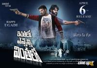 Inthalo Ennenni Vinthalo Release Date Posters (1)