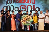 Kammara Sambhavam Movie Audio Launch Photos