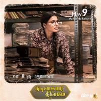 Mahanati Samantha Tamil First Look Poster