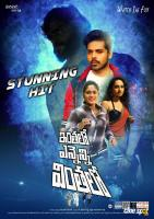 Inthalo Ennenni Vinthalo Super Hit Posters (4)
