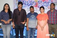 Geethapuri Colony Movie Press Meet (1)