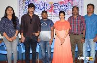 Geethapuri Colony Movie Press Meet Photos