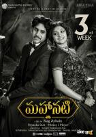 Mahanati 3rd Week Wallpapers (1)