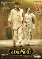 Mahanati 3rd Week Wallpapers (2)