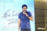 Ee Maya Peremito Teaser Launch (32)