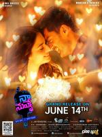 Naa Nuvve Release Date Wallpapers (1)