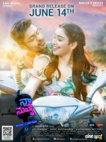 Naa Nuvve Release Date Wallpapers (4)