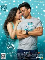 Naa Nuvve Release Date Wallpapers (8)