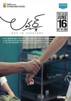 Lover Movie First Look Release Poster
