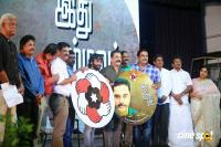 Ithu Nammavar Padai Songs Launch Photos