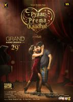 Pyaar Prema Kaadhal Audio Launch Posters (1)