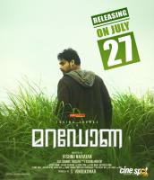 Maradona Movie Posters (4)