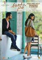 Aravindha Sametha First Single Announcement Poster