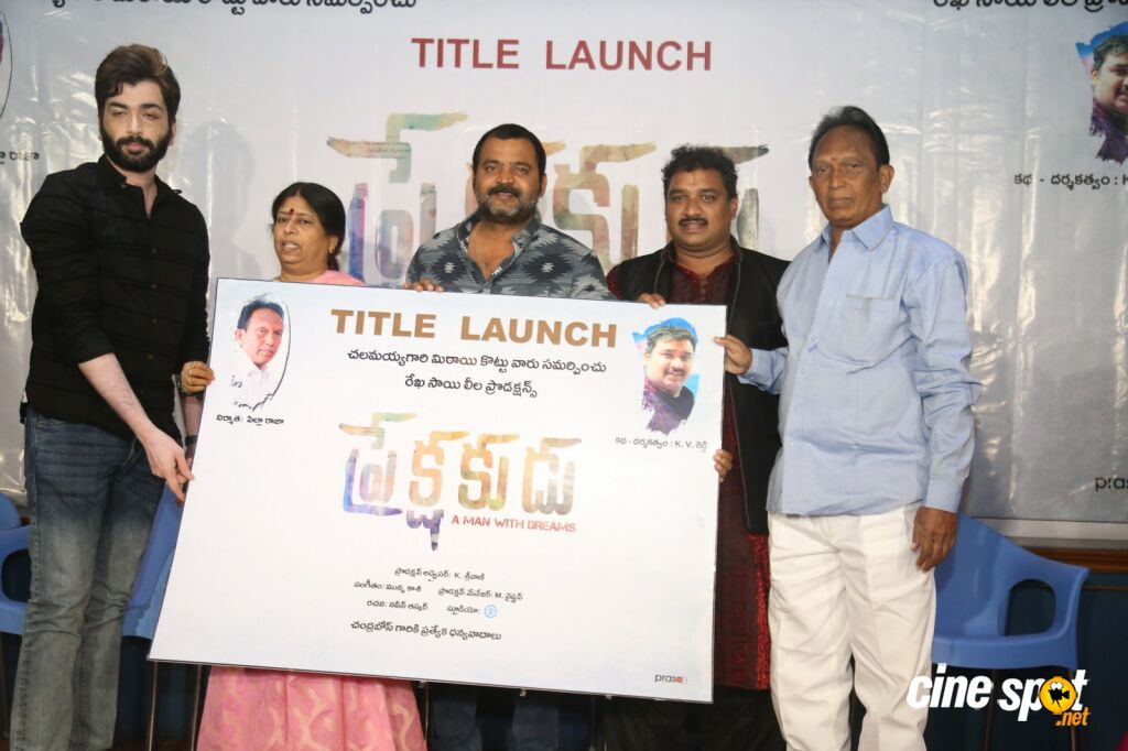 Prekshakudu Movie First Look Launch (3)