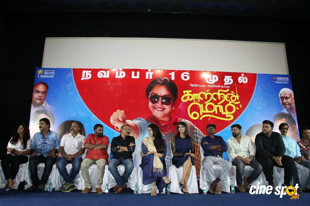Kaatrin Mozhi Movie Press Meet (20)
