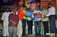 Ithu Than Kadhala Movie Audio Launch Photos