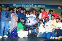 Thavam Movie Audio Launch (46)