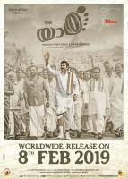 Yatra Posters (2)