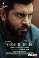Mikhael Movie Posters (6)