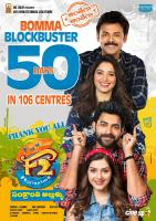 F2 Movie 50 Days Posters (3)