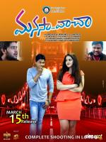 Manasa Vacha Release Date Posters (2)