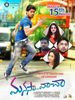 Manasa Vacha Release Date Posters (4)