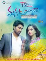 Manasa Vacha Release Date Posters (5)