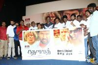 Dhowalath Audio Launch Photos