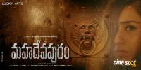 Mahadevapuram Telugu Movie Posters