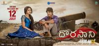 Dorasaani Telugu Movie Posters