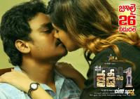 Nene Kedi No 1 Movie Posters (4)
