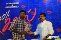 100% Kaadhal Audio Launch (35)