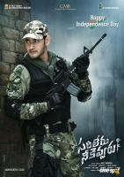 Sarileru Neekevvaru Happy Independence Day Poster