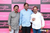 Evanum Puthanillai Audio Launch (29)