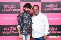 Evanum Puthanillai Audio Launch (33)