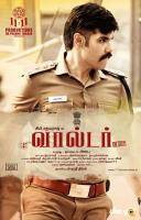 Walter Tamil Movie Posters