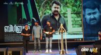 Big Brother Movie Audio Launch (11)