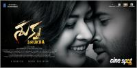 Shukra Telugu Movie Posters