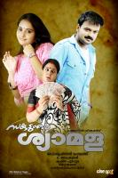 Sakudumbham shyamala Malayalam Movie Wallpapers
