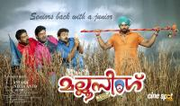 Mallu Singh Wallpapers (2)