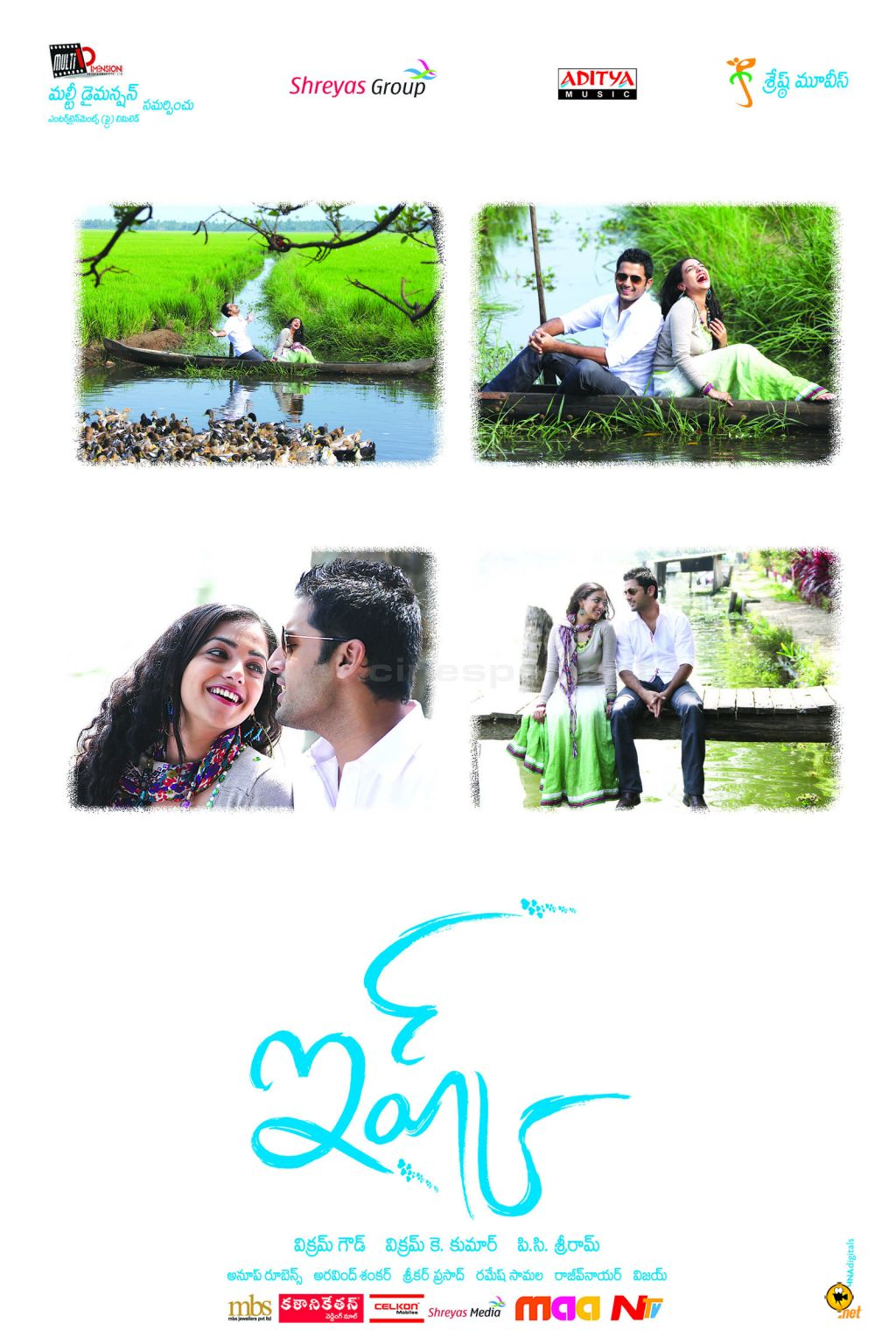 Ishq Movie Wallpapers 10